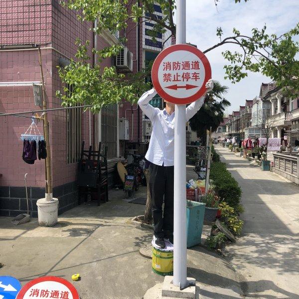 消防通道标牌安装