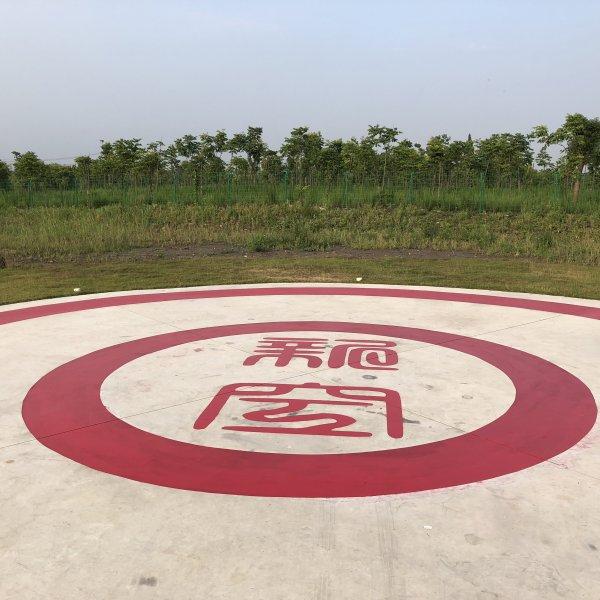 直升机停机坪划线