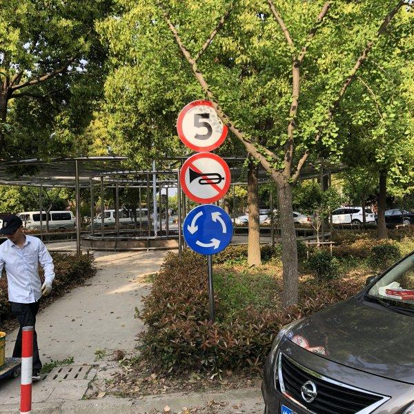 小区交通标牌组合